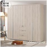 【水晶晶家具/傢俱首選】 JM9536-1愛莎6.7X6.7呎洗白低甲醛木心板衣櫥三件全組