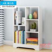 書柜書架簡約現代小書架落地簡易置物架臥室組合學生用桌上省空間【七七特惠全館七八折】