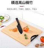 雙十一特價 切菜板竹子案板廚房非實木和面板菜板家用水果小竹砧板粘板