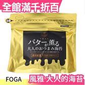 日本 福岡特產 FOGA 大人の口味 風雅 大人的海苔 奶油口味 奶油海苔 70枚入 2包入【小福部屋】