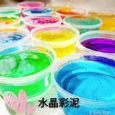 水晶泥手工制作全套材料slime透明彩泥戳戳泥果凍泥棉花泥color shop
