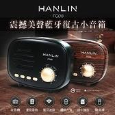HANLIN 震撼美聲藍芽復古小音箱 FG08,藍牙 FM收音機 藍芽喇叭 買樂購