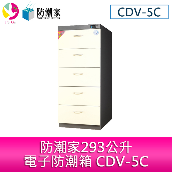 分期零利率 防潮家293公升電子防潮箱 CDV-5C