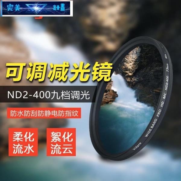 相機濾鏡 勁碼 ND減光鏡可調ND2-ND400濾鏡 82mm 77mm 72mm 67mm 62mm中灰密度鏡 佳能尼康索尼 完美 免運