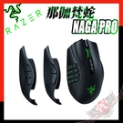 [ PCPARTY] 雷蛇 Razer Naga Pro Wireless 那伽梵蛇 專業版 三模無線 光學滑鼠