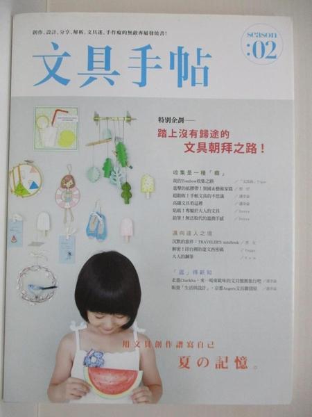 【書寶二手書T9/嗜好_DZX】文具手帖SEASON 02-夏之記憶_葉子菲/檸檬
