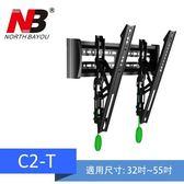 【NB】C2-T/32-55吋可調式電視壁掛架