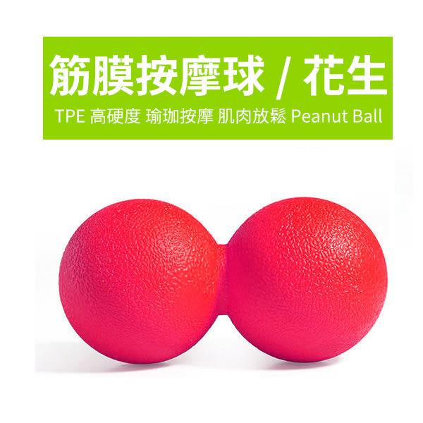 花生 筋膜按摩球 TPE 高硬度 瑜珈按摩 肌肉放鬆  Peanut ball【小紅帽美妝】
