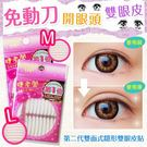 睫老闆 第二代雙面式隱形雙眼皮貼 (96回 M/90回 L)(附Y字棒 ) ◆86小舖◆