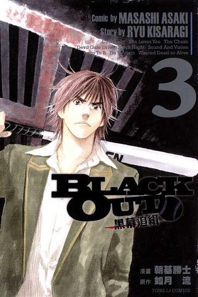(二手書)BLACK OUT 黑幕追緝(3)