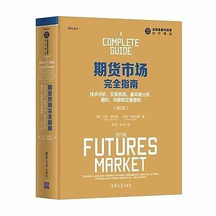 簡體書-十日到貨 R3Y 期貨市場完全指南:技術分析、交易系統、基本面分析、期權、利差和