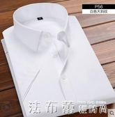 短袖襯衫夏季白襯衫男士韓版修身素色休閒半短袖襯衣商務職業工裝 法布蕾輕時尚