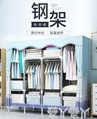 衣櫃簡易布衣櫃現代簡約家用臥室組裝櫃子出租房用收納加粗鋼管掛衣櫥LX 愛丫 新品