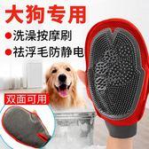 狗狗洗澡神器貓沐浴按摩手套寵物刷子泰迪金毛薩摩耶大型犬用品 朵拉朵衣櫥