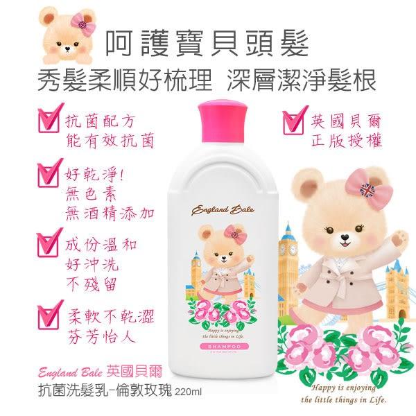 (滿3件$399)英國貝爾抗菌洗髮乳220ml(玫瑰款)+婚禮款香皂含紙袋~指定商品需滿3件以上才可出貨