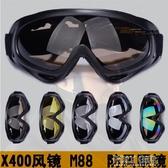 靈鷹戶外運動騎行風鏡護目鏡摩托車防風鏡X400防護眼鏡男防飛濺 polygirl