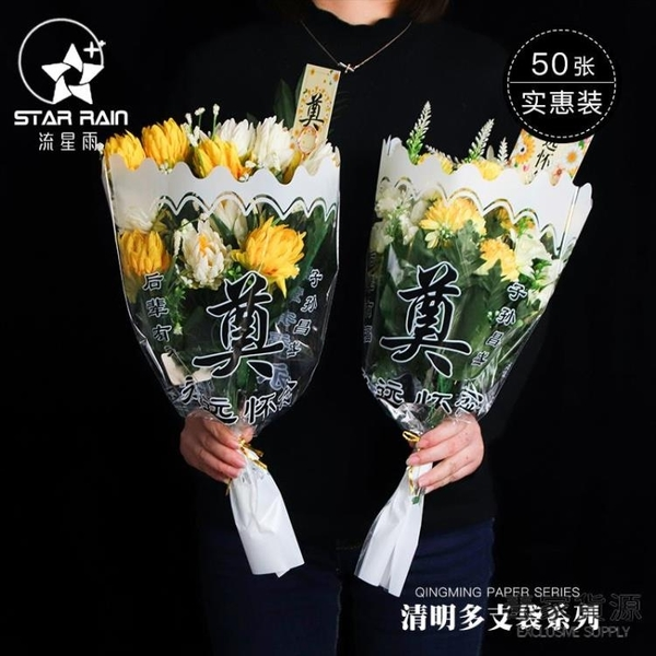 50只 鮮花包裝袋祭奠花束套袋葬禮菊花包花袋清明節【毒家貨源】