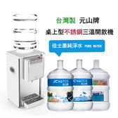 不鏽鋼 桌上三溫桶裝式飲水機【時尚款】桶裝水 20桶佳士康純淨水  優惠商品組合價