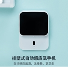 洗手液機壁掛式自動感應器智慧泡沫洗手機衛生間家用免打孔皂液器