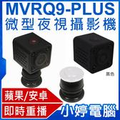 【免運+3期零利率】全新 MVRQ9-PLUS微型夜視網路攝影機 遠端連線 即時錄影 平板/手機/電腦