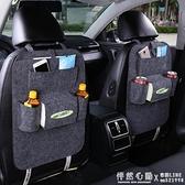 汽車收納袋座椅收納袋靠背掛袋車載置物袋紙巾盒置物箱整理用品 怦然心動