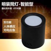 緊急燈 黑色圓柱12W明裝LED筒燈 雷達人體感應天花燈 充電消防應急照明燈 卡卡西