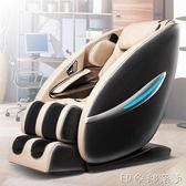 尚銘家用全自動太空艙智慧按摩器多功能全身揉捏按摩椅SM-830L MKS全館免運