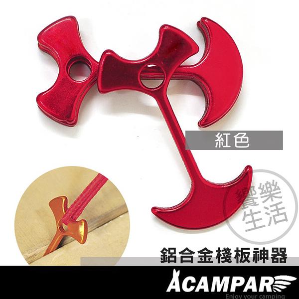 超輕量鋁合金棧板神器(金/紅) 4入優惠組/-孔徑7mm 登山露營 天幕帳篷 木板☀饗樂生活