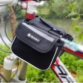 自行車包山地車前梁包單車上管馬鞍包橫梁包防水騎行手機包裝備  【快速出貨】