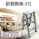 【3尺特製鋁梯】免運 特製3.0 台灣製造 荷重100KG 三階鋁梯 A字梯 TC363 [百貨通]