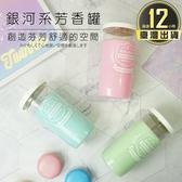 【HAPPY HOUSE 銀河系芳香罐】香氛膏 350g 悠藍海洋 芳香罐 香氛 室內香氛