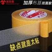 強力布基雙面膠高黏度布寬雙面膠帶強力黃色透明網格地毯地板革拼 初色家居館