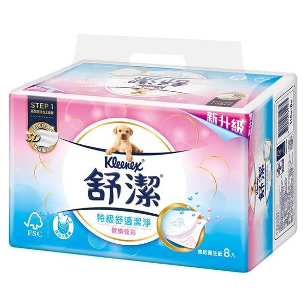 【舒潔】炫彩特級舒適抽取衛生紙110抽(8包x5串/箱)-箱購