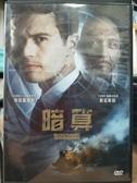 挖寶二手片-P02-307-正版DVD-電影【暗算】席歐詹姆斯 班金斯利(直購價)