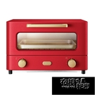 電烤箱 蘇泊爾電烤箱家用烘焙迷你小型容量烤箱多功能全自動蛋糕面包HM 衣櫥秘密