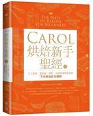 (二手書)Carol烘焙新手聖經(下)-手工蛋糕、蛋糕捲、慕斯、純素與無麩質蛋糕不失敗..