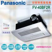 國際牌【FV-40BF2R】110V有線遙控型 遠紅外線浴室暖風機