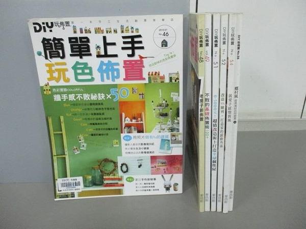 【書寶二手書T9/設計_RIM】DIY玩佈置_46~56集間_共7本合售_簡單上手玩色布置