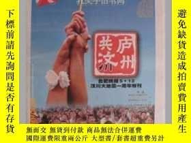 二手書博民逛書店罕見合肥晚報 汶川地震一週年祭Y11442 出版2009