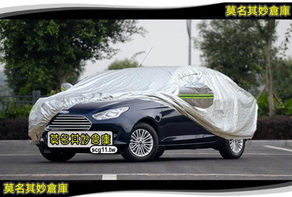 莫名其妙倉庫【SG015 頂級加厚反光車罩】可開門 加厚 耐磨 防水 防塵 Ford 17年 Escort