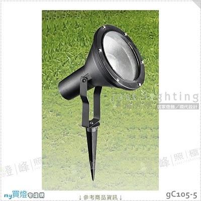【投射燈】E27 單燈。鋁製品 沙黑色 玻璃 高17cm※【燈峰照極my買燈】#gC105-5