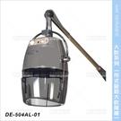 台灣典億   DE-504AL-01吊式1050W旋鈕式大吹風機(灰色)[23603]