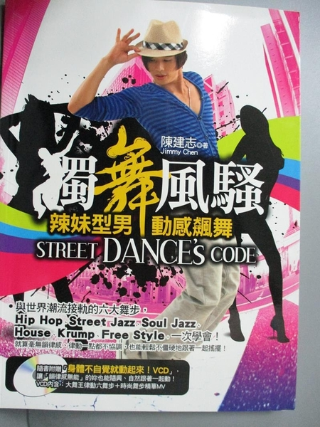 【書寶二手書T8/藝術_ZAX】獨舞風騷Street Dance s Code_陳建志