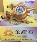 金鑽石瓦斯防爆器 超流量控制附錶 瓦斯調...