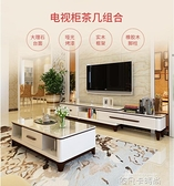 大理石茶幾電視櫃茶幾組合套裝現代簡約客廳伸縮北歐實木電視機櫃QM 依凡卡時尚