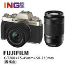 【6期0利率】送32G FUJIFILM X-T200+ XC 15-45mm+50-230mm (香檳金色) 恆昶公司貨 雙鏡組 4K