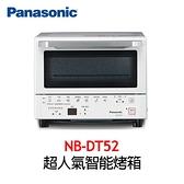 (感恩回饋多重送)【Panasonic 國際牌】9L日本超人氣智能烤箱 NB-DT52 ※買就送矽膠隔熱組