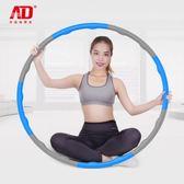 泡棉呼啦圈瘦腰收腹減肚子女式成人減肥加重可拆卸呼拉圈健身瘦身