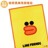 【享夢城堡】四季萬用薄刷毛毯100X75 - LINE FRIENDS SALLY莎莉