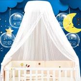 蚊帳—嬰兒床蚊帳帶支架兒童蚊帳寶寶蚊帳落地夾式嬰兒蚊帳通用 依夏嚴選